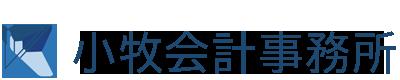 加古川市の税理士 小牧会計事務所